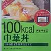 大塚食品のマイサイズ100kcal中華丼は貧乏飯にも最適!〇〇が丁度よくて美味しい!