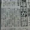 巨人澤村拓一選手、故障はイップスではなくトレーナーの鍼治療のミスだった・・・