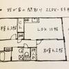 【間取り公開】賃貸2LDKで家族3人暮らし。それでも快適に暮らす6つのポイント