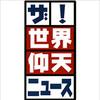 ザ!世界仰天ニュース 5/29 感想まとめ