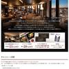 ヒルトンプレミアムクラブジャパン(HPCJ)への入会検討