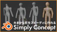 大まかな形を、スピーディに作れるBlenderアドオン「Simply Concept」使い方やレビューなど