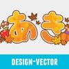 紅葉(もみじ)や秋のモチーフで彩った文字のイラスト素材・商用無料(PNG)