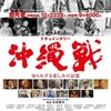 2019.12.9(月)~10(火)「ドキュメンタリー沖縄戦 知られざる悲しみの記憶」