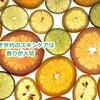 ゆらぎ世代にピッタリ。ご当地・柑橘系スキンケア