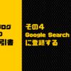 はてなブログPRO導入手順書④Google Search Consoleに登録する