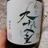【日本酒で晩酌】千葉の地酒:寒菊 総乃 九十九里~じわじわ味が沁みてくる酒