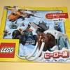 《ヒーロー編》レゴ製品カタログ 2018年1月〜12月
