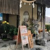 写真紀行、古き良き日本の味