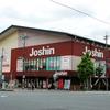 上新電機の【Joshin web】でお得にネットショッピングする方法は、ポイントサイト経由!