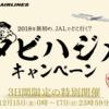 【3日間限定】JAL タビハジメ キャンペーン開催 500eJALポイント獲得