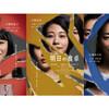 映画『明日の食卓』〜浅田次郎の短編集『夕映え天使』(6月3日)。