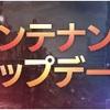 FAITH ( フェイス ) 10章エリア解放を含めたアップデート!!