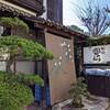 小浜温泉の旅館 國崎(長崎県雲仙市)