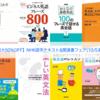 【最大50%OFF】NHK語学テキスト&関連書フェア(10/5まで): 『英文法をこわす』『サバイバル英文法』など