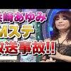 """【ミュージックステーション】浜崎あゆみ""""鼻""""が!放送事故!"""