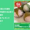 【西日本商品プレゼント】明日香野は設立45周年に向けたキャンペーンを開始いたします