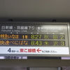 信州東北ローカル線乗り鉄の旅 2日目② 快速べにばなで米坂線へ