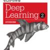 『ゼロから作るDeep Learning2自然言語処理編』学習開始