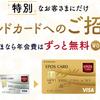 年会費無料のゴールドカード エポスゴールドカードの紹介 インビテーション条件は?