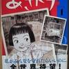 漫画「あさドラ」1巻 浦沢直樹さんの最新作!私も待ってた!