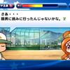 【選手作成】サクスペ「アスレテース高校 天才野手作成③ センス○無しPG5」
