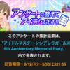 【モバマス】6th Anniversary Memorial Party開催!!イベント企画アンケートに回答!!〜35の難問〜