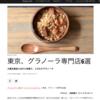 [メディア掲載]『Time Out TOKYO』で記事「東京、グラノーラ専門店6選」を書きました