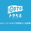 旅行者様へ GoToトラベルのご利用前のご注意事項を改めてご確認ください。