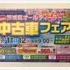 水戸赤塚店   ⭐️中古車フェアのご案内⭐️