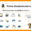 Prime Studentがお得すぎ!学生のうちにAmazon Prime会員になっておこう!