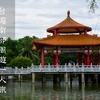 台南市民の憩いの場所…台南公園へ行ってみたらトレーナーだらけだった!