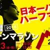 日本一ハードな「第3回高雄マウンテンマラソン」にエントリーしました!