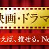 2017年イチ押しの映画は「DESTINY 鎌倉ものがたり」です