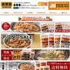 牛丼 beef bowl(吉野家 すき家 なか卯 松屋)