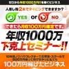 【現金】青森から60万円が届きます。