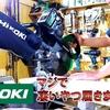 【最上級】 HiKOKI C3607DRA スライド丸ノコ 36vバッテリー電動工具 さすがにこれはヤバいって、ハイコーキの最上位モデル