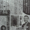 中日新聞広告 朝日新聞出版