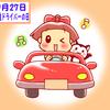 女性ドライバーの日(日本で女性が初めて自動車免許を取得した日)