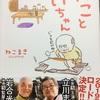 岩合光昭さんが映画「ねことじいちゃん」を初監督。原作のコミックが面白いですよ〜!