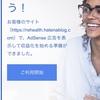 Google AdSense「アドセンス」に合格した?