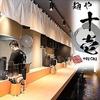 【オススメ5店】飯塚・筑紫野(福岡)にあるうどんが人気のお店