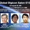 4/25(日)「Croquet & AR 〜 ライブ・コラボレーション時代のARコンテンツ開発」開催