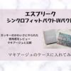 【エスプリーク新作】シンクロフィットパクトUVパクトをマキアージュのケースに入れてみた!