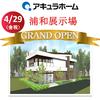 4月29日 浦和展示場グランドOPEN!