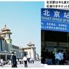 泊まる5-北京で列車に乗る