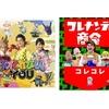 【特別番組】NHK応援ソング「パプリカ」1分番組リレーに『天才てれびくん』『コレナンデ商会』メンバーが登場!