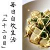 【革命】豆腐で作る照りマヨ焼きがうますぎた。毎日自炊生活「二十二日目」