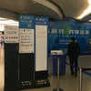 浦東国際空港(PVG)乗り継ぎ待ちで中国東方航空ラウンジ
