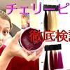 【カラーバター チェリーピンク】徹底検証!黒髪、茶髪、金髪、白髪など状態の違う毛髪に染め比べ!